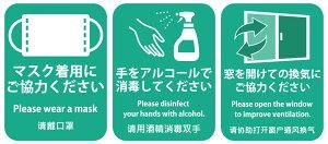 注意喚起シール ステッカー 感染症予防 3か国語 日本語 中国語 英語 グリーン ソーシャルディスタンス 社会的距離 sociald02-017351-ds