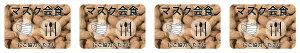 会食 注意 シール ステッカー 感染症予防 ソーシャルディスタンス 社会的距離 4枚セット 写真・風景 ユニーク ピーナツ 落花生 食べ物 000276