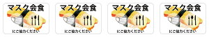 会食 注意 シール ステッカー 感染症予防 ソーシャルディスタンス 社会的距離 4枚セット お寿司 食べ物 和食 016177