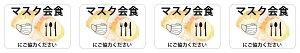 会食 注意 シール ステッカー 感染症予防 ソーシャルディスタンス 社会的距離 4枚セット お寿司 貝柱 食べ物 016194