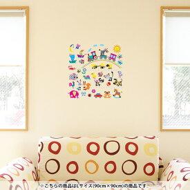 ウォールステッカー 飾り 90×90cm シール式 装飾 おしゃれ 壁紙 はがせる 剥がせる カッティングシート wall sticker 雑貨 DIY プチリフォーム パーティー イベント 賃貸 009185 カラフル 動物 キャラクター