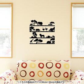 ウォールステッカー 飾り 90×90cm シール式 装飾 おしゃれ 壁紙 はがせる 剥がせる カッティングシート wall sticker 雑貨 DIY プチリフォーム パーティー イベント 賃貸 009600 動物 サファリ モノクロ