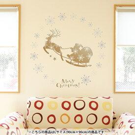 ウォールステッカー 飾り 90×90cm シール式 装飾 おしゃれ 壁紙 はがせる 剥がせる カッティングシート wall sticker 雑貨 DIY プチリフォーム パーティー イベント 賃貸 013847 クリスマス サンタ シルエット