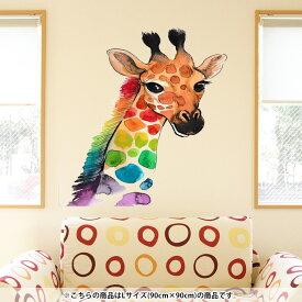 ウォールステッカー 飾り 90×90cm シール式 装飾 おしゃれ 壁紙 はがせる 剥がせる カッティングシート wall sticker 雑貨 DIY プチリフォーム パーティー イベント 賃貸 014167 きりん 動物 アニマル