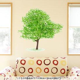ウォールステッカー 飾り 90×90cm シール式 装飾 おしゃれ 壁紙 剥がせる DIY プチリフォーム パーティー 賃貸 015657 木 樹木 自然 植物