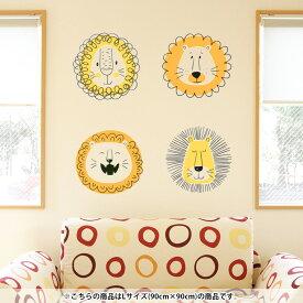 ウォールステッカー 飾り 90×90cm シール式 装飾 おしゃれ 壁紙 剥がせる DIY プチリフォーム パーティー 賃貸 015906 ライオン 黄色 動物