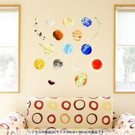 ウォールステッカー 飾り 90×90cm シール式 装飾 おしゃれ 壁紙 剥がせる DIY プチリフォーム パーティー 賃貸 015978 太陽系 宇宙 惑星