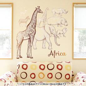 ウォールステッカー 飾り 90×90cm シール式 装飾 おしゃれ 壁紙 剥がせる DIY プチリフォーム パーティー 賃貸 016188 動物 キリン 象