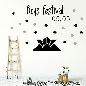 子供の日☆ シール式ウォールステッカー ウォールステッカー 飾り 90×90cm こどもの日 鯉のぼり こいのぼり 端午の節句 兜 菖蒲 兜 かぶと 星 018182 ウォールステッカー 子供の日 boys festival 子供の日 兜 カブト