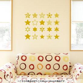 ウォールステッカー 飾り 60×60cm シール式 装飾 おしゃれ 壁紙 はがせる 剥がせる カッティングシート wall sticker 雑貨 DIY プチリフォーム パーティー イベント 賃貸 013748 星 模様 黄色
