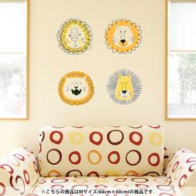 ウォールステッカー 飾り 60×60cm シール式 装飾 おしゃれ 壁紙 剥がせる DIY プチリフォーム パーティー 賃貸 015906 ライオン 黄色 動物
