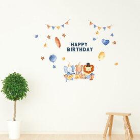 誕生日☆ シール式ウォールステッカー 誕生日 飾り 60×60cm ケーキ ガーランド バースデーパーティ飾り 風船 バルーン 壁紙 お祝い 動物 かわいい パステル 017310