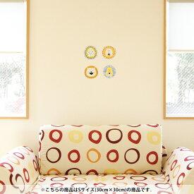 ウォールステッカー 飾り 30×30cm シール式 装飾 おしゃれ 壁紙 剥がせる DIY プチリフォーム パーティー 賃貸 015906 ライオン 黄色 動物