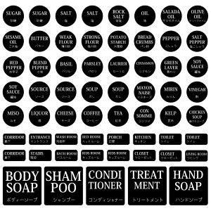 ラベルシール ステッカー 調味料 ランドリー バスルーム シャンプー 整理整頓 収納 詰め替えボトル 洗濯 洗剤 スイッチシール 調味料 スパイス 黒 black 30×30cm