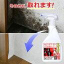 カビホワイト カビ取りの決定版!ビニールクロス ユニットバス /掃除/土壁 珪藻土 トイレの壁紙のプロも取れないカビ…