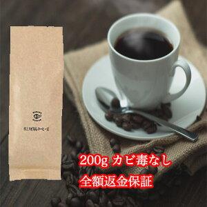 カビなしコーヒー豆 200g 30日全額返金保証 送料無料 カビ毒 カビ無し 完全無欠コーヒー 深煎り バターコーヒー MCTオイル ココナッツオイル グラスフェットバター シリコンバレー式自分を変