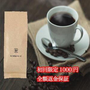 【限定価格】1000円ポッキリ お試し カビなしコーヒー豆 100g 香り豊か 初回限定 送料無料 全額返金保証 カビ毒 カビ無し 完全無欠コーヒー 深煎り バターコーヒー MCTオイル ココナッツオイル