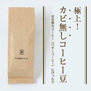 【限定価格】【600g送料無料】カビなしコーヒー豆 極上香り豊かなコーヒー カビ毒 カビ無し 完全無欠コーヒー 深煎り バターコーヒー MCTオイル ココナッツオイル グラスフェットバター ダ