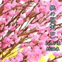 【1月30日からお届け】ひなまつり 桃の花 花桃 1m 5把 約30本 ひな祭り 雛祭り 生け花 飾り 花 花材 旧節句