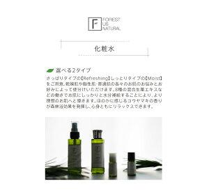 FORESTUSNATURAL化粧水ローションしっとりさっぱり100mlアロマ化粧水アロマ化粧品