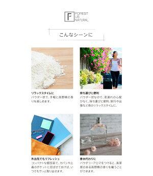 FORESTUSNATURALパウダリーアロマコウヤマキ5ヶセット携帯アロマ香りの小袋手軽
