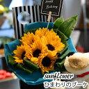 【国内農家さん応援】父の日 ギフト 花束 ひまわり イエロー 花 プレゼント ブーケ風