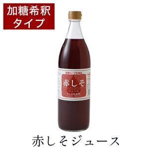 赤しそジュース シソジュース しそジュース 900ml 加糖 2〜5倍希釈 赤シソジュース