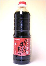 りゅうきゅう 漬けだれ 旨いりゅうきゅうたれ1L 刺身にオススメ♪ 「大分郷土料理」「関あじ関さば」「ごまさば」[お刺身/刺し身/刺身/サシミ/さしみ/sashimi ]05P03Dec16