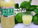 かぼす果汁 500ml かぼす/カボス【カボス果汁/かぼす飲料/kabosu/かぼす果汁100%】