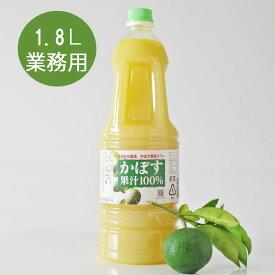 カボス かぼす かぼすジュース 100% かぼす果汁 1.8L 【カボス果汁】大分 おおいた 特産 柑橘 無添加 国産