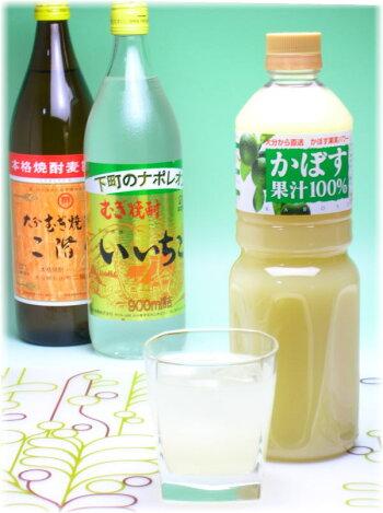 かぼす果汁グラス