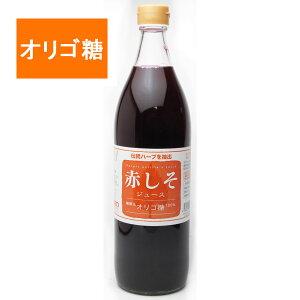 赤しそジュース シソジュース しそジュース オリゴ糖 900ml 紫蘇 赤シソジュース