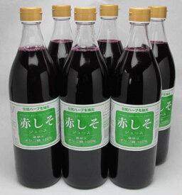 シソジュース しそジュース 赤しそジュース オリゴ糖 900ml 6本セット (紫蘇 赤シソジュース)【送料無料】