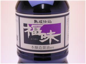 【福味L】刺身/さしみ/醤油