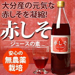 しそジュース/シソジュース/900ml