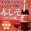 【シソジュース】 赤しそジュース 900ml しそジュース 赤シソジュース 05P03Dec16