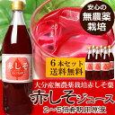 シソジュース 【送料無料】[赤しそジュース900ml 6本セット]05P03Dec16