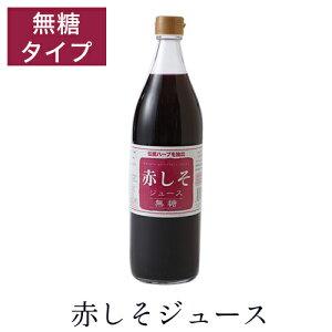 しそジュース シソジュース 無糖 赤しそジュース 900ml 紫蘇ジュース