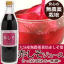 しそジュース 無糖 赤しそジュース 900ml シソジュース 紫蘇ジュース