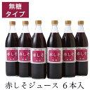 シソジュース しそジュース [無糖 赤しそジュース 900ml 6本入り] 【送料無料】【赤シソジュース】 ノンカロリー …