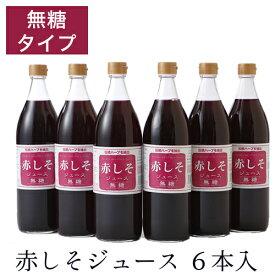 シソジュース しそジュース [無糖 赤しそジュース 900ml 6本入り] 【送料無料】【赤シソジュース】 ノンカロリー 砂糖不使用 ハーブティ 糖質0