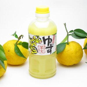 ゆずジュース ゆず果汁100% ゆず酢 500ml 要冷蔵 【ゆず果汁】