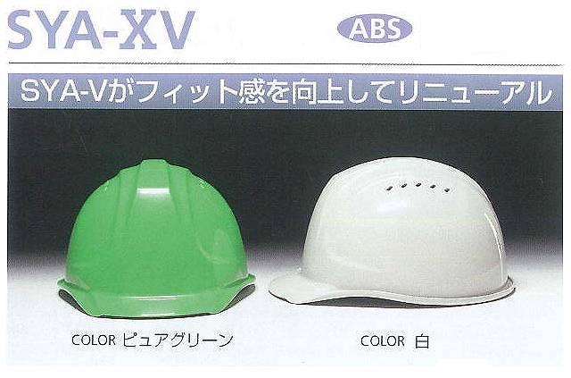 DICヘルメット/ABS樹脂 SYA-XV型 ベンチレーション・ライナーなし【【作業用ヘルメット・保安帽・保護帽・防災用ヘルメット・災害対策用ヘルメット・ABS樹脂ヘルメット・熱中症対策用ヘルメット】