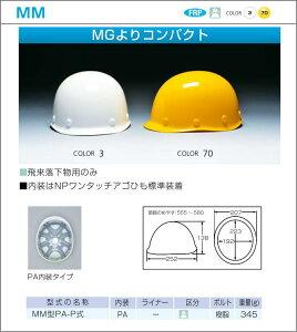 DICヘルメット/FRP樹脂 MM 型 ライナーなし【作業用ヘルメット・保安帽・保護帽・防災用ヘルメット・災害対策用ヘルメット・FRP樹脂ヘルメット】