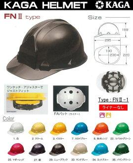 由 ABS-FN2-1 轴瓦与加贺和头盔