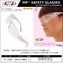 カワモト 女性用保護メガネ P-11WSC スペクタクル型【1眼保護めがね・2眼保護めがね・防じんめがね・医療用・災害対策…