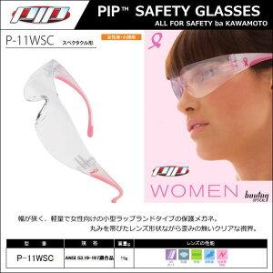カワモト 女性用保護メガネ P-11WSC スペクタクル型【1眼保護めがね・2眼保護めがね・防じんめがね・医療用・災害対策用・花粉症対策】