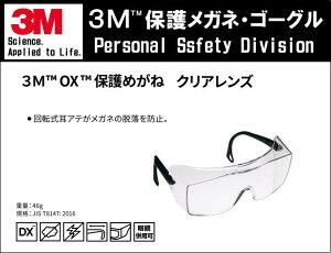 3Mスリーエム保護めがね OX(レンズ)クリア【保護めがね・防じんめがね・医療用・保護めがね・作業用・災害対策用・防災用用】