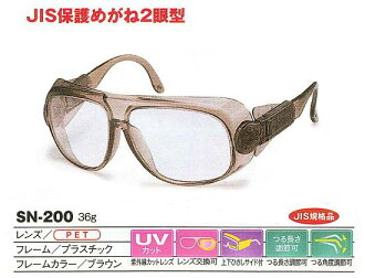 YAMAMOTO JIS protection glasses binocular type SN-200 type plastic frame (nonstandard-size mail products)