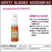 メガネの曇り止め剤デミスト45ml【セフティーゴーグル・レジャー用メガネ・一般用メガネ】